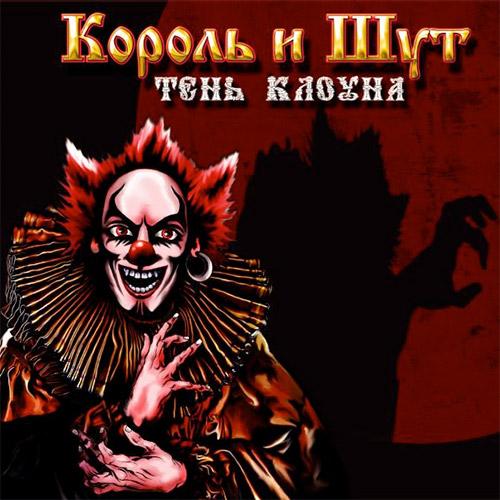 Король и шут тень клоуна (2008) | вконтакте.